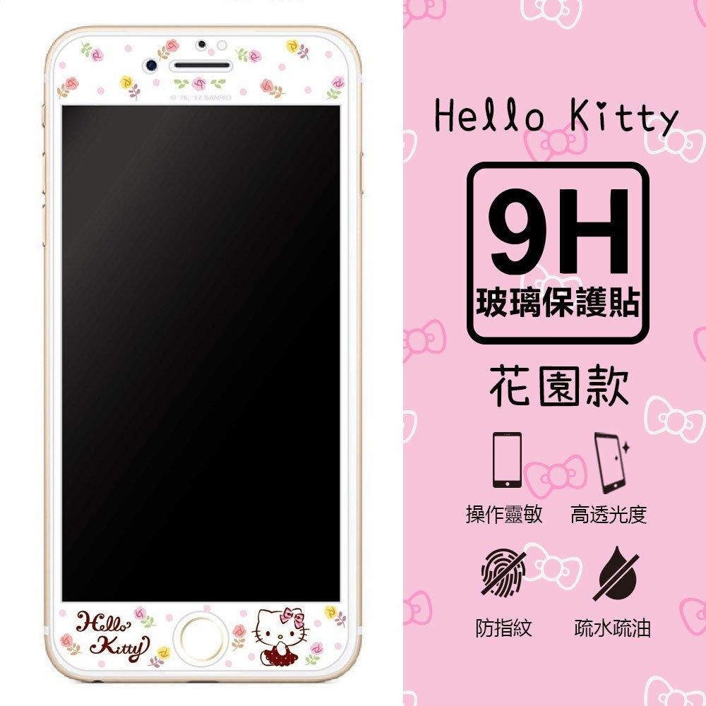 【三麗鷗 Hello Kitty】9H滿版玻璃螢幕貼(花園款) iPhone 7 (4.7吋)