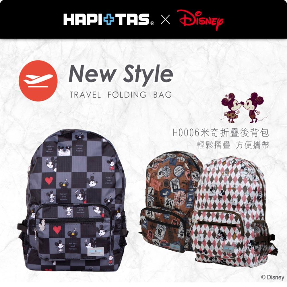《Traveler Station》正版授權 DISNEY MICKEY 迪士尼 米奇摺疊後背包 H0006 多款花色