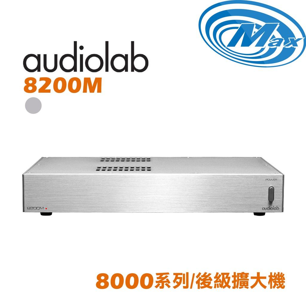 audiolab傲立 8000系列 後級擴大機 8200M 2色