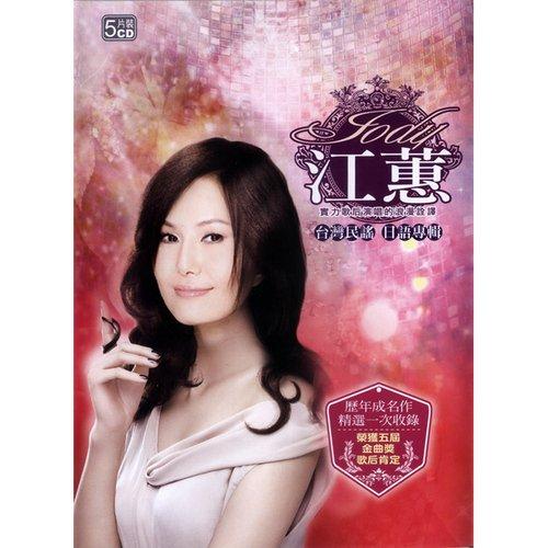 江蕙-台灣民謠-日語專輯  5CD