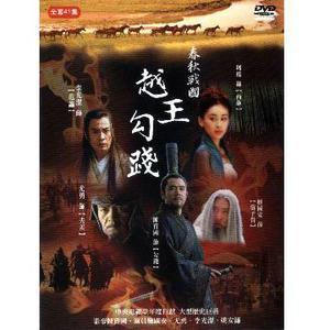 春秋戰國-越王勾踐 DVD