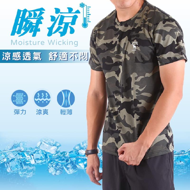 【速乾衣】吸濕排汗 透氣 輕量 運動T恤 迷彩短T 兩色