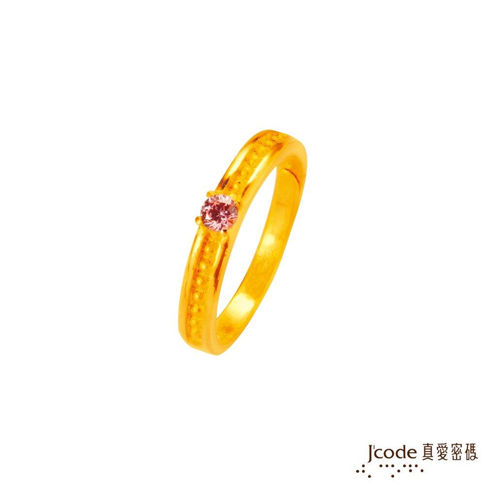 J'code真愛密碼 繫心黃金/水晶戒指