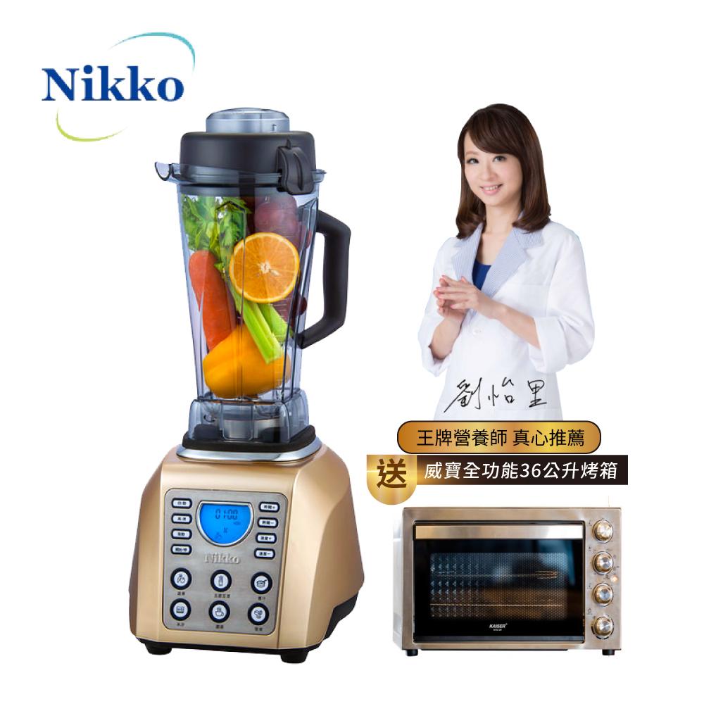 Nikko日光-破壁式煮沸微電腦數位調理機-土豪金(加碼贈-威寶全功能36L不銹鋼烤箱)