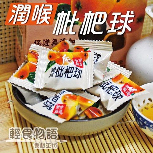 甲賀之家-潤喉枇杷球 (3盒/組)