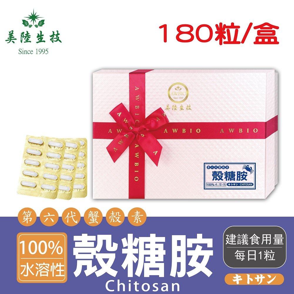 美陸生技 第六代蟹殼素-殼糖胺膠囊(180粒/盒)-AWBIO