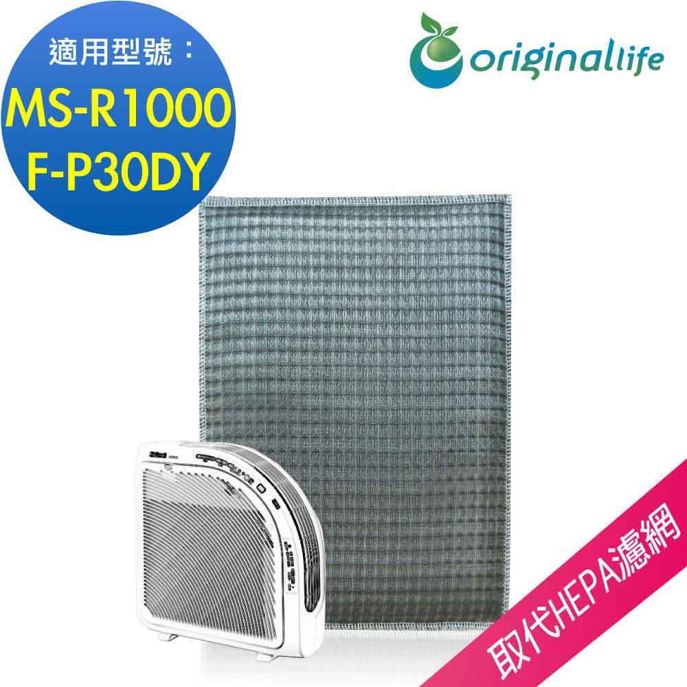 【Original Life】長效可水洗★超淨化空氣清淨機濾網適用Panasonic:MS-R1000、F-P30DY