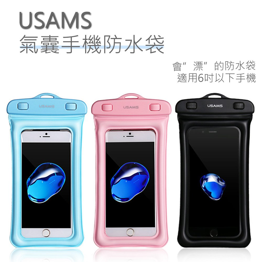 USAMS 氣囊防水袋 可拍照 通用手機防水袋 適用6吋以下手機 玩水必備 旅遊 玩水 踏浪 海邊