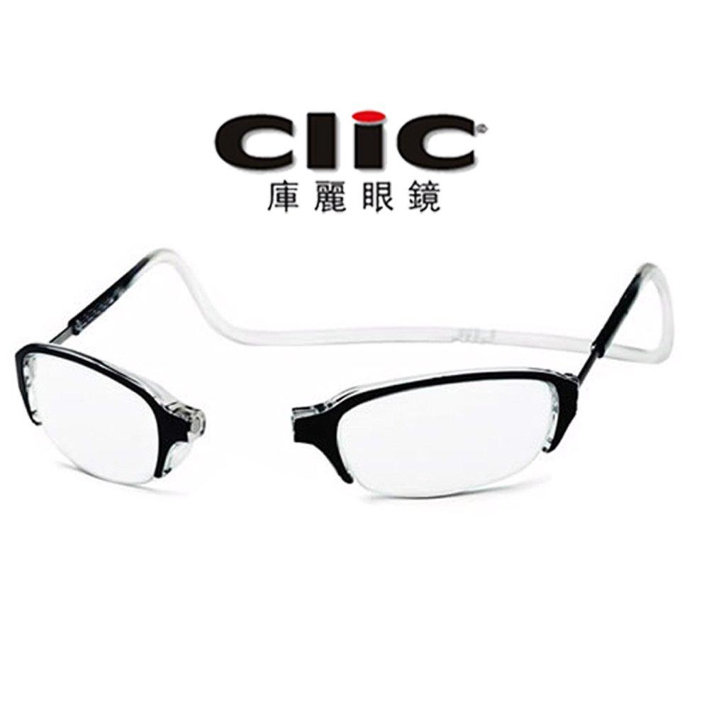 【海夫健康生活館】 美國庫麗 (CliC) 前拆式眼鏡 - 半框款
