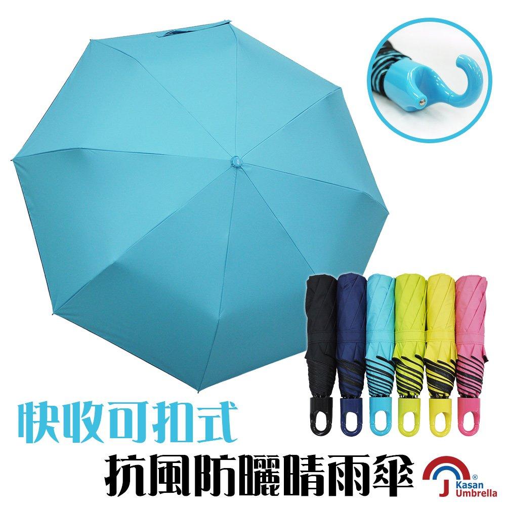 【Kasan】快收可扣式抗風防曬晴雨傘(水藍)