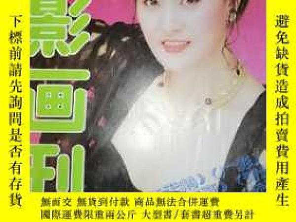 二手書博民逛書店罕見電影畫刊(1994--1)Y266059