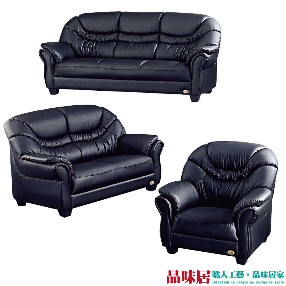 【品味居】休雷斯 時尚黑柔韌皮革獨立筒沙發組合(1+2+3人座)