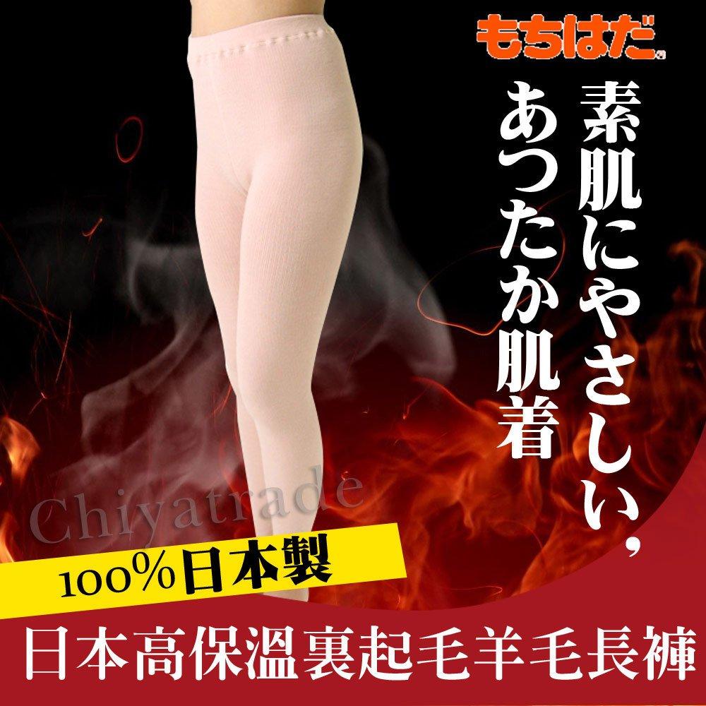 【HOT WEAR】日本製 機能高保暖 輕柔裏起毛 羊毛長褲 衛生褲(女)M~LL