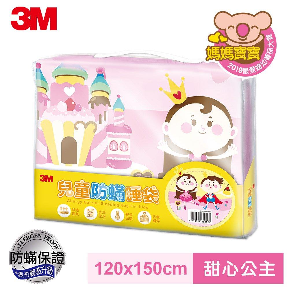 3M 新一代兒童防蟎睡袋-甜心公主(100%防蟎)