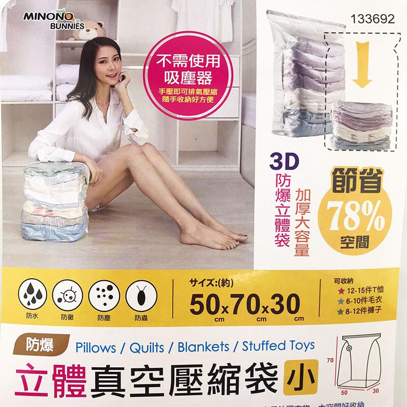 防爆立體真空壓縮袋/收納袋( 70*50*30cm) 棉被收納/衣物收納