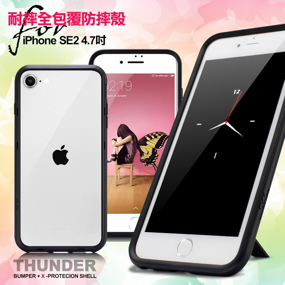 thunder x 第二代 iphone se2 4.7吋 防摔邊框手機殼-黑色