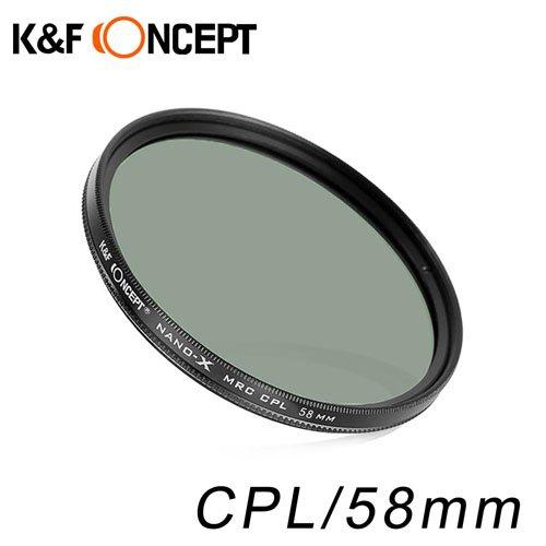 K&F Concept NANO-X CPL 58mm超薄濾鏡-德國多層鍍膜光學鏡片防水/抗刮/抗反射
