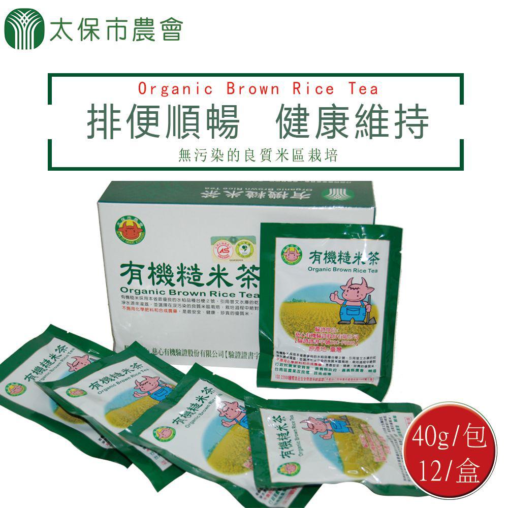 【太保農會】有機糙米茶-40g-包-12包-盒 (2盒一組)