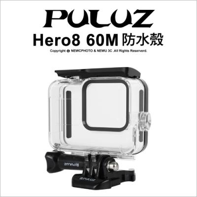 【PULUZ胖牛】GoPro Hero8 防水殼(60M防水)