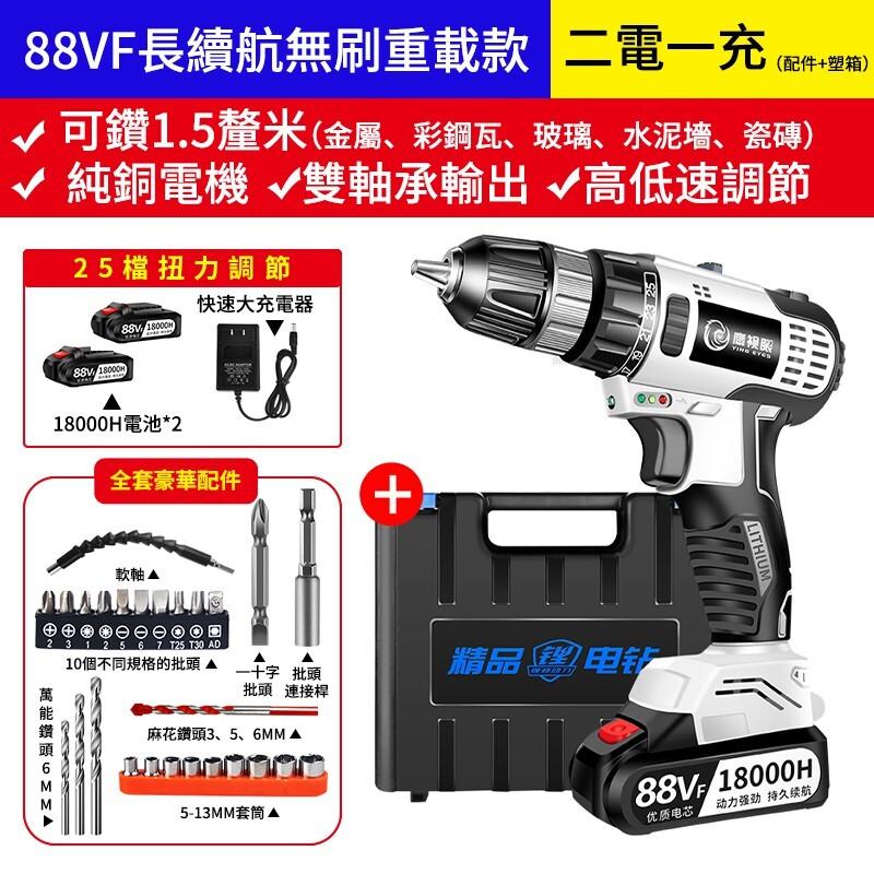 電鑽 88v工業款兩電一充鋰電鑽 充電式手鑽 電動起子 {鷹視眼}電鑽 锂電鑽 多功能家用電動工具