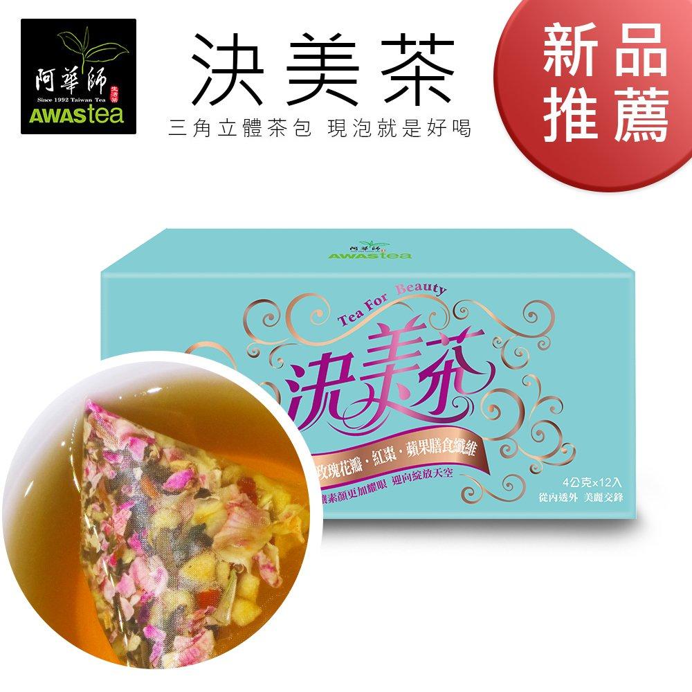 【阿華師】決美茶(4g×12入/盒)
