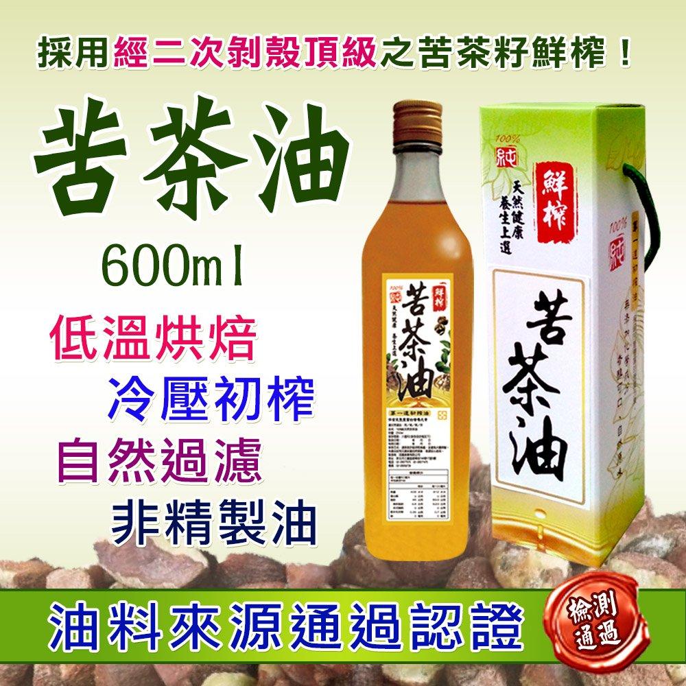 鮮榨苦茶油(600ml)