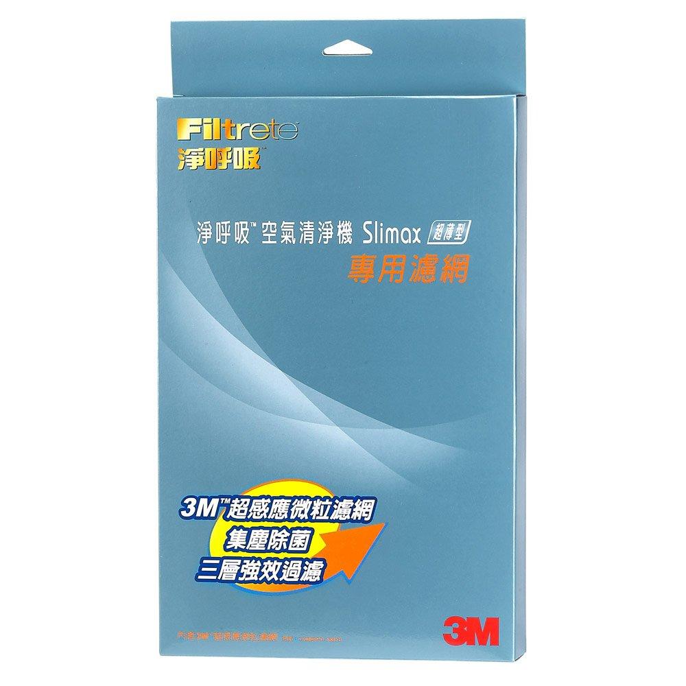 3M Slimax空氣清淨機(超薄美型)濾網組合包