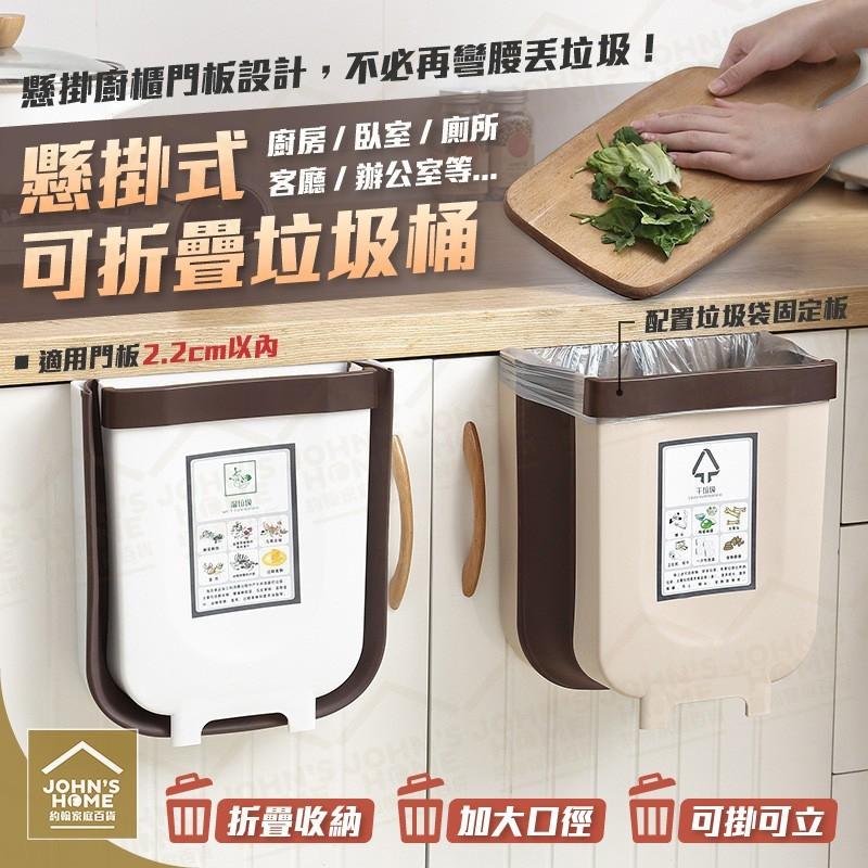 懸掛式可折疊垃圾桶 9l加大款 壁掛櫥櫃垃圾筒 可伸縮廚房櫃門垃圾箱