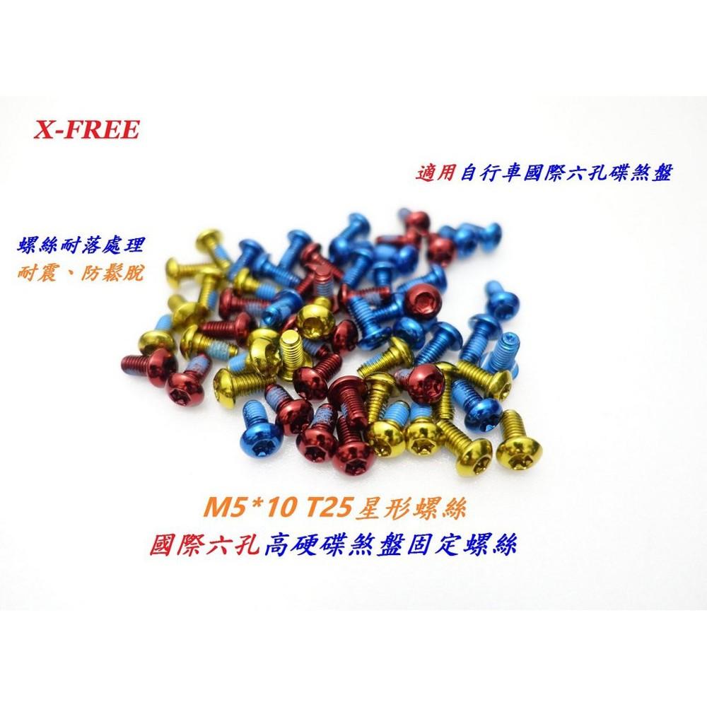 小謙單車全新 x-free國際六孔高硬碟煞盤螺絲(m510 t25星型螺絲)