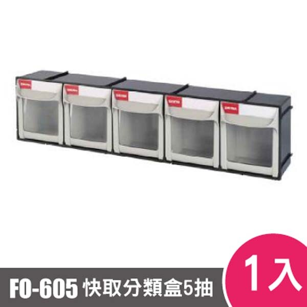 樹德shuter快取分類盒fo-605 1入