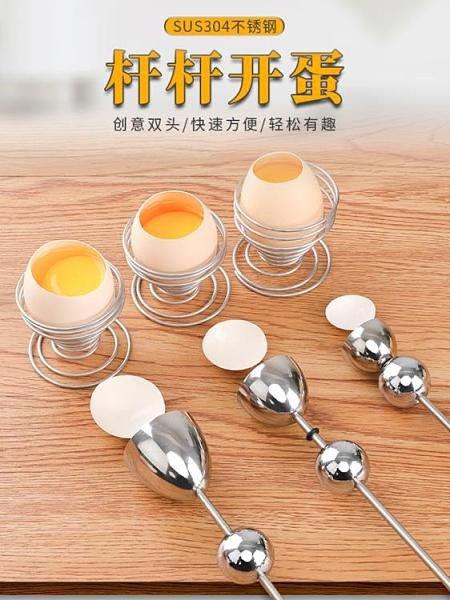 廚房神器 家用敲蛋殼器糯米蛋開蛋器304打蛋殼神器開蛋殼器敲蛋雞蛋開殼器