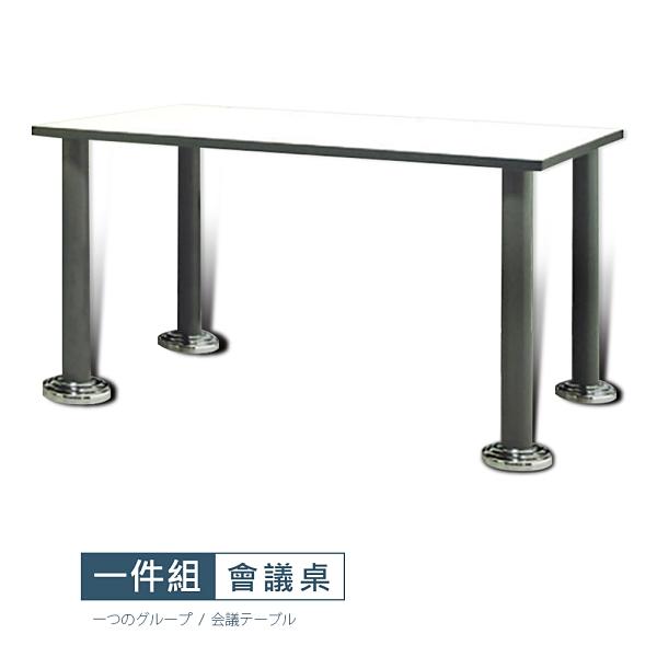 【時尚屋】[VA7]夏川NAT-160x80會議桌VA7-NAT-1608台灣製/DIY組裝/會議桌