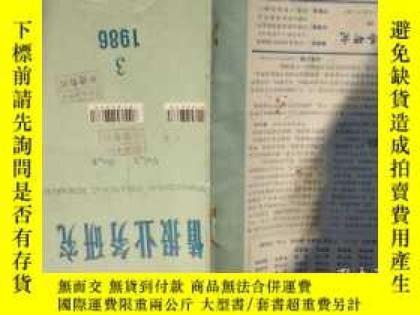 二手書博民逛書店情報業務研究罕見1986 3Y18256