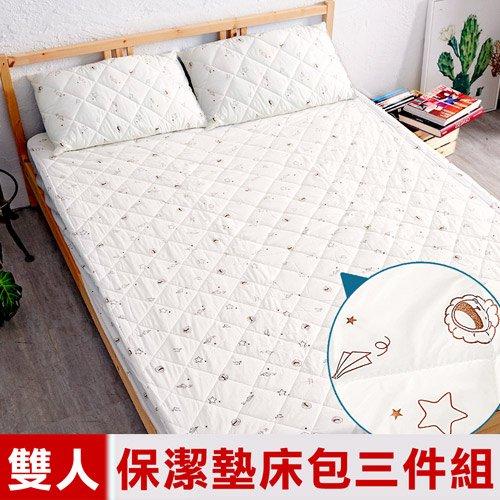 【奶油獅】星空飛行-台灣製造-美國抗菌防污鋪棉保潔墊床包三件組-雙人5尺-米