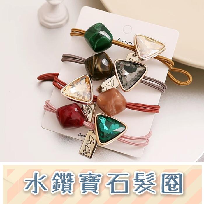 台灣現貨 水鑽寶石髮圈/韓版髮飾/髮束/髮圈手環/日系氣質 葉子小舖