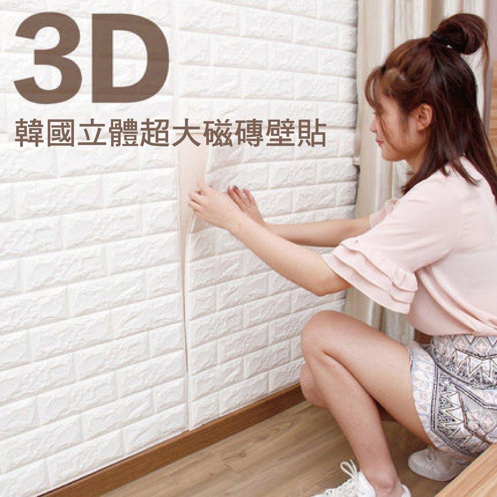 韓風3D立體DIY仿磚紋壁貼 - 五片組