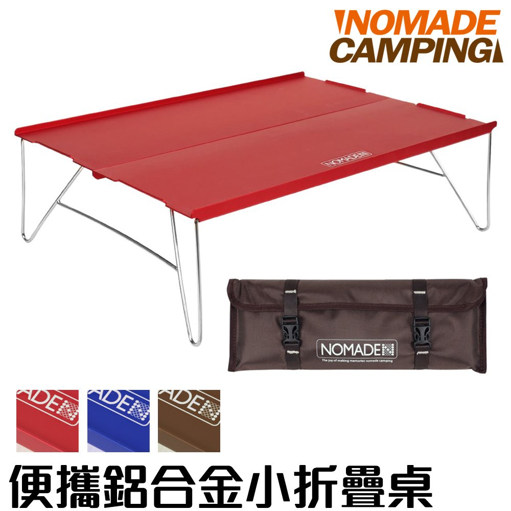 【NOMADE】輕量鋁合金多功能迷你摺疊桌-紅色