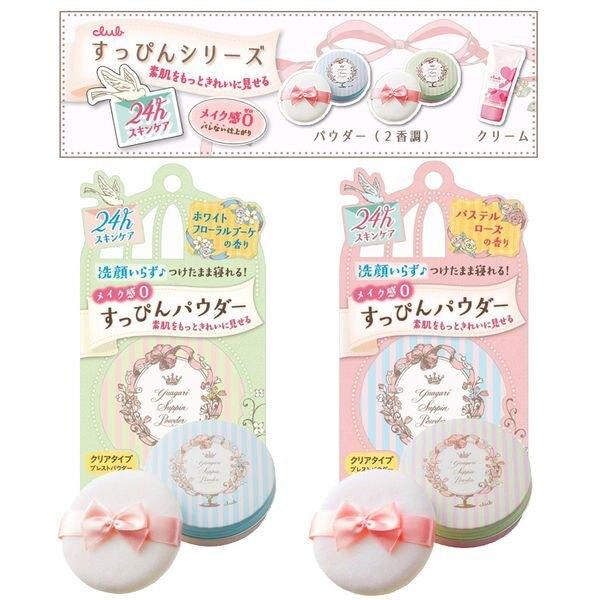 日本CLUB 玫瑰花香蜜粉餅/白色花香蜜粉餅 26G 兩款任選 細緻粉質 清透妝感◐香水綁馬尾◐