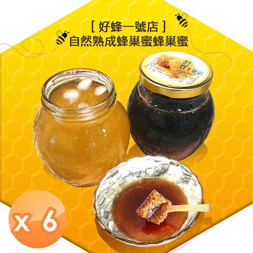 【好蜂一號店】自然熟成蜂巢蜜 410g/罐 (6罐)