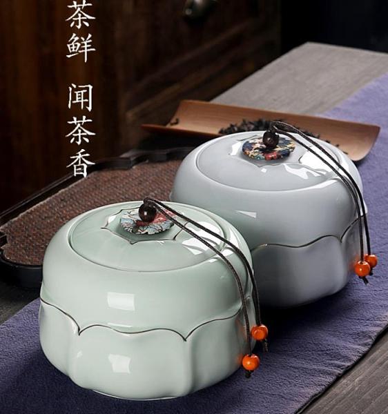 茶葉罐 陶瓷茶葉罐密封罐家用存茶罐儲存罐瓷罐綠茶紅茶普洱儲茶罐