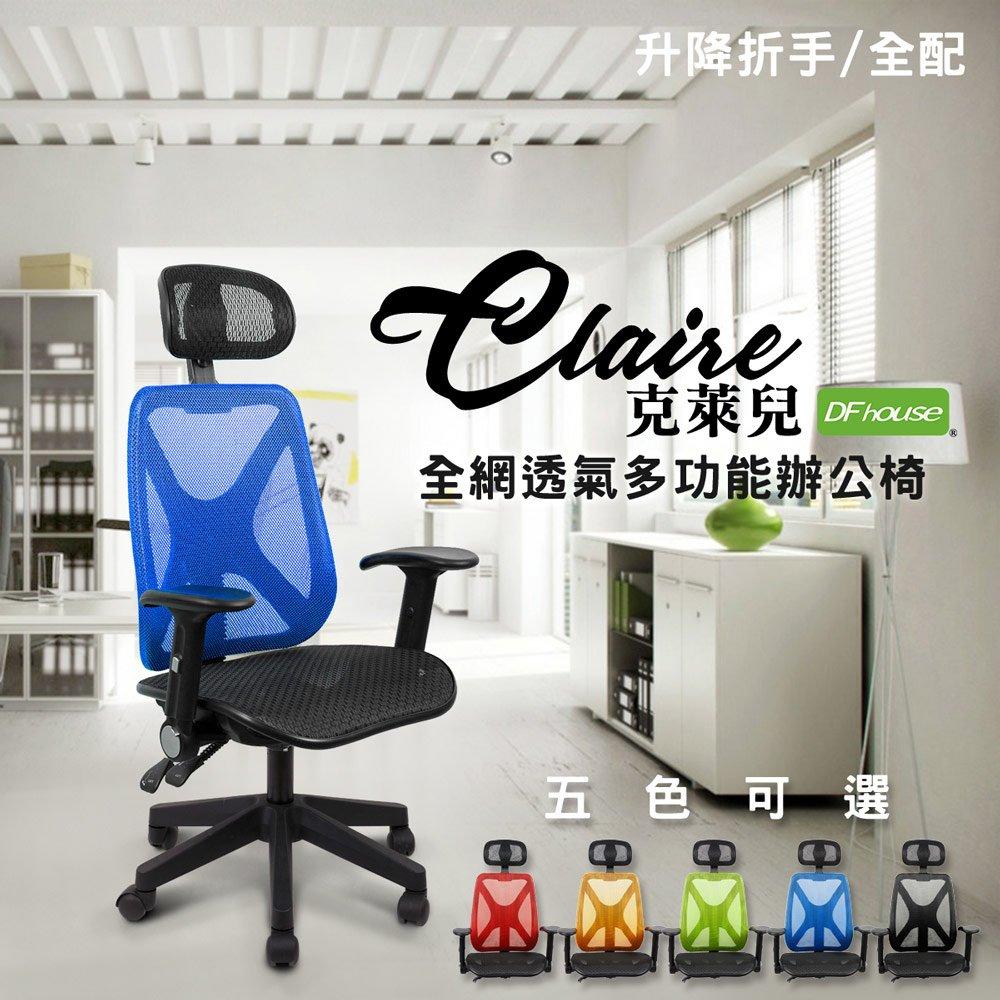 《DFhouse》克萊兒全網透氣多功能辦公椅(全配)(5色)
