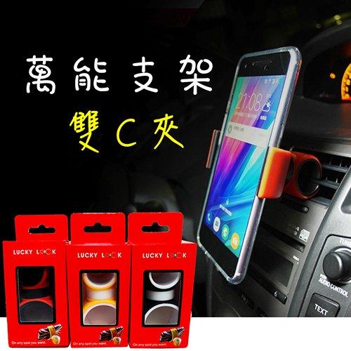 金德恩 萬用手機固定架雙C夾/ 車用手機架/ 手機腳架 / 單車水壺架(3色可選)-1入