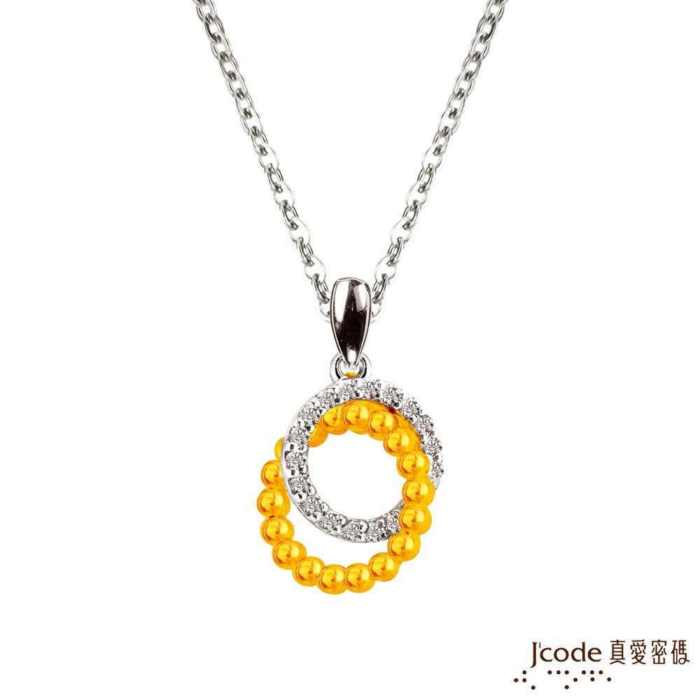 J'code真愛密碼 閃耀情緣黃金/純銀墜子 送項鍊