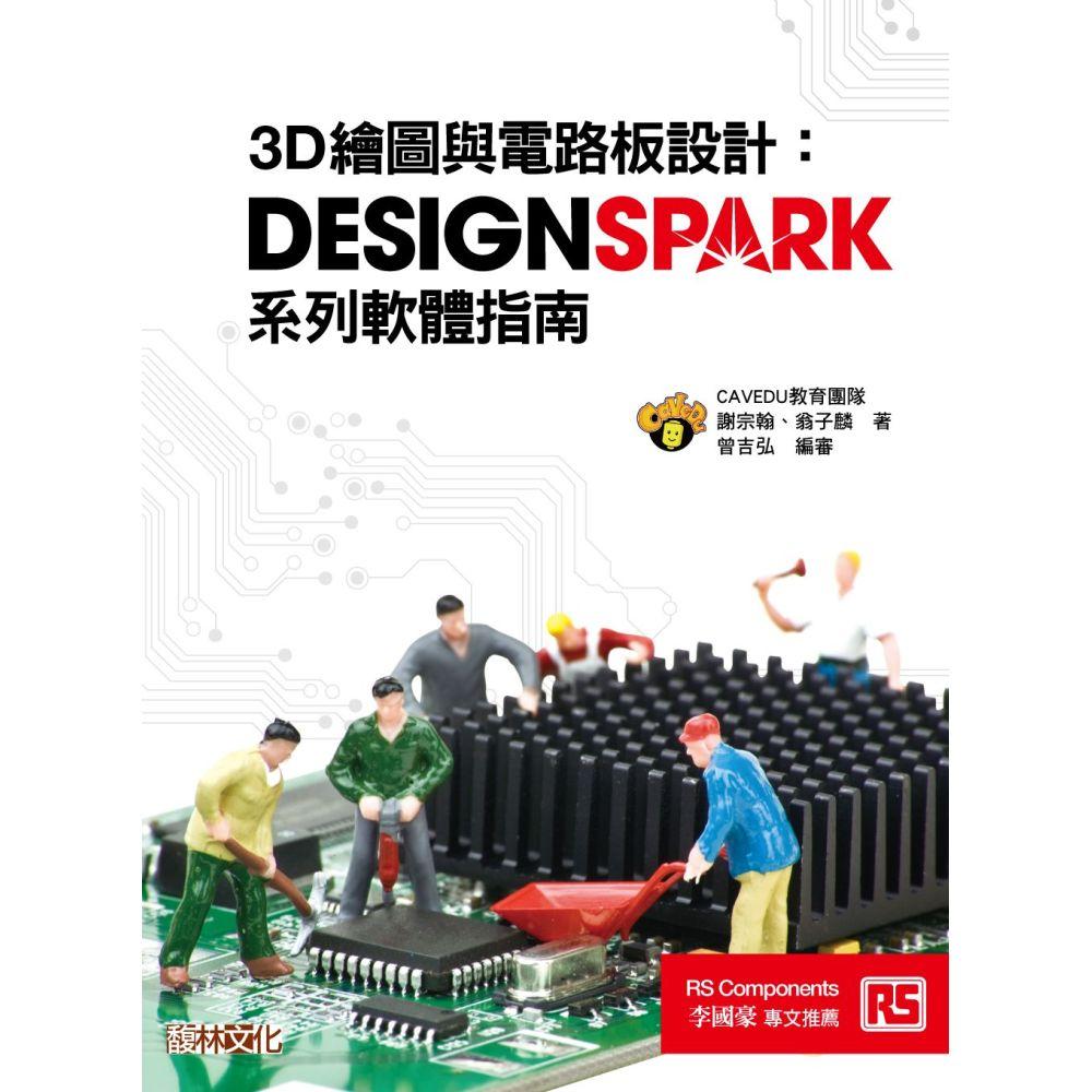 3D繪圖與電路板設計──DesignSpark系列軟體指南