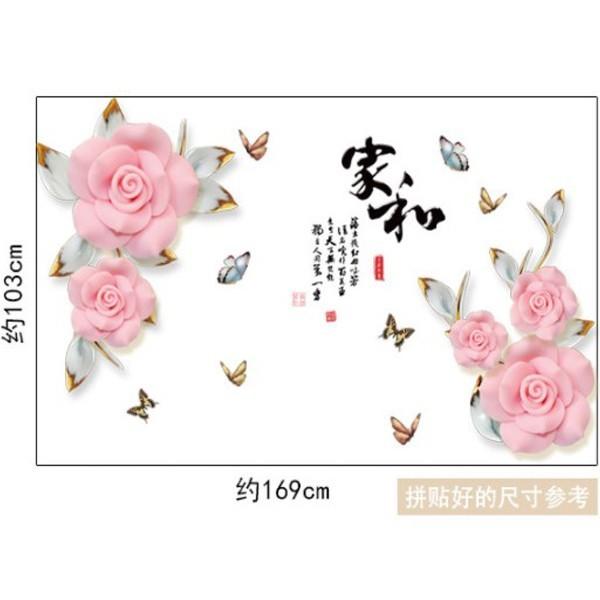 家和 粉色浪漫玫瑰花 粉花浮雕sk2023ab新款壁貼 民宿 店面 客廳 室內佈置 居家裝飾yv4