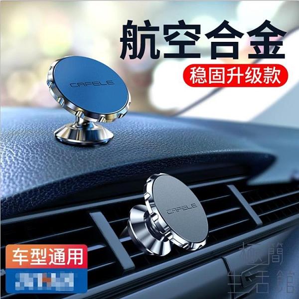 手機支架車載汽車用品車內吸盤式磁力強磁鐵磁吸貼【極簡生活】