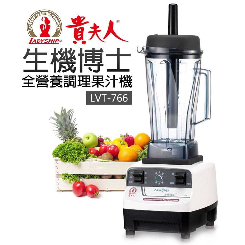 【貴夫人】生機博士 全營養調理果汁機(LVT-766)