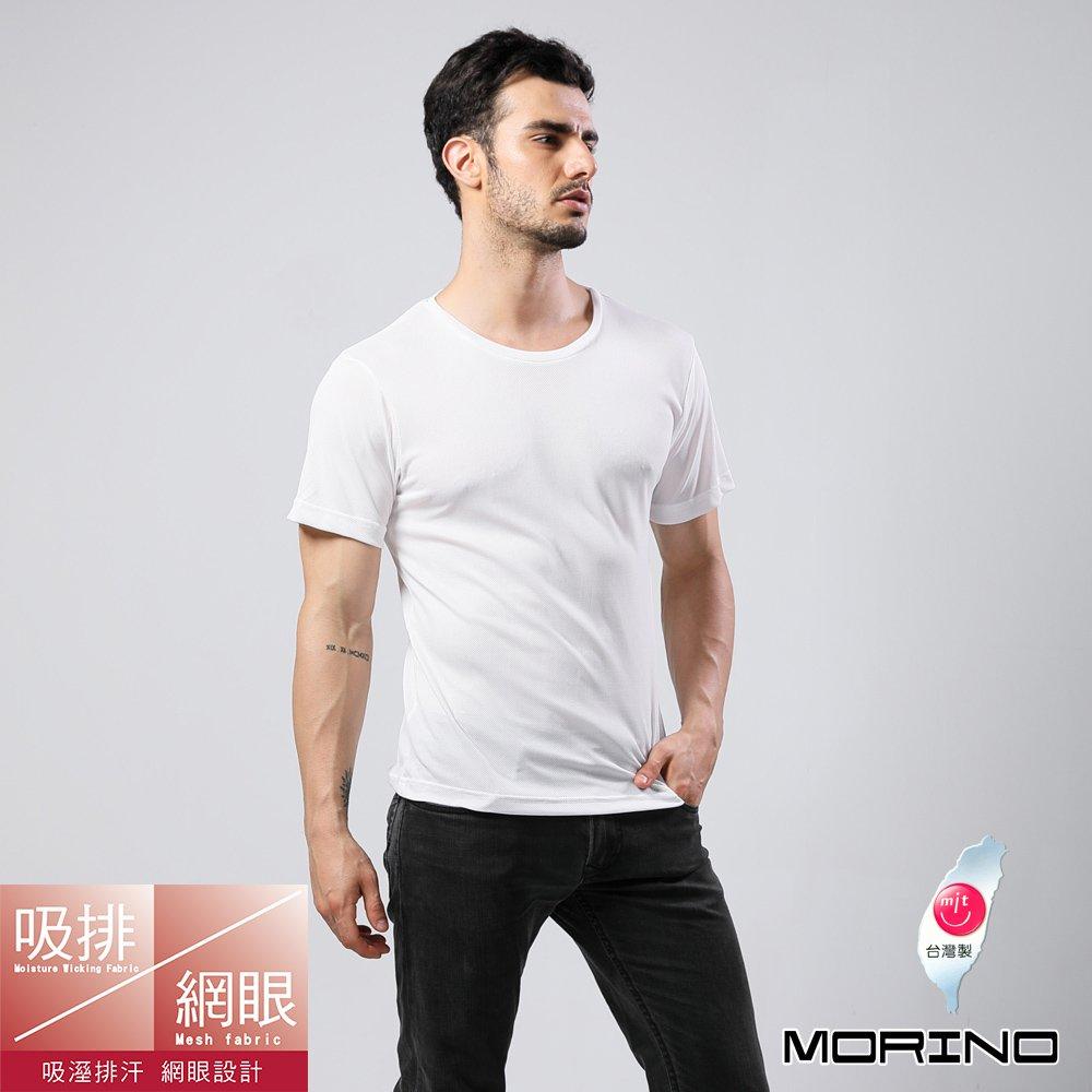 【MORINO摩力諾】吸排涼爽素色網眼運動短袖衫/T恤-白