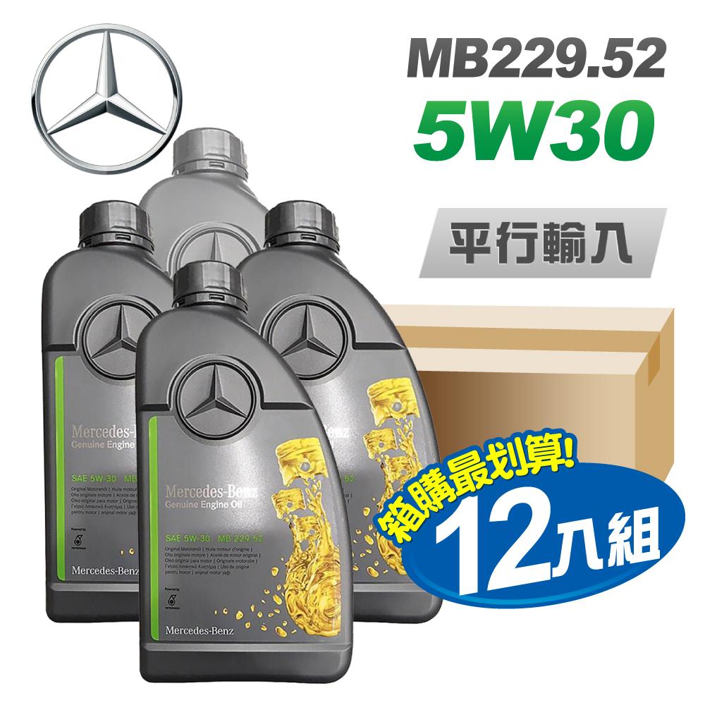 【Mercedes-Benz】原廠MB 229.52 5W30 1L 節能型機油(整箱12瓶)
