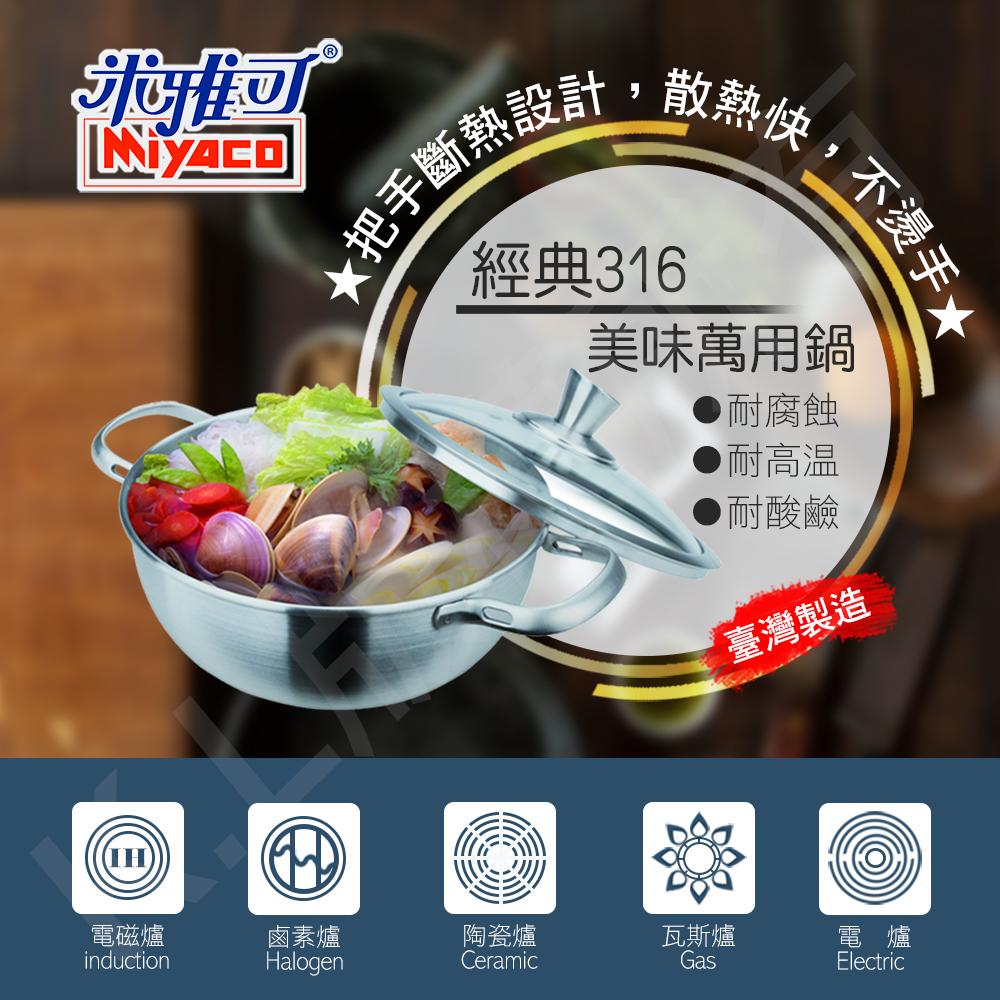 【米雅可】經典316美味萬用鍋 MY-3226